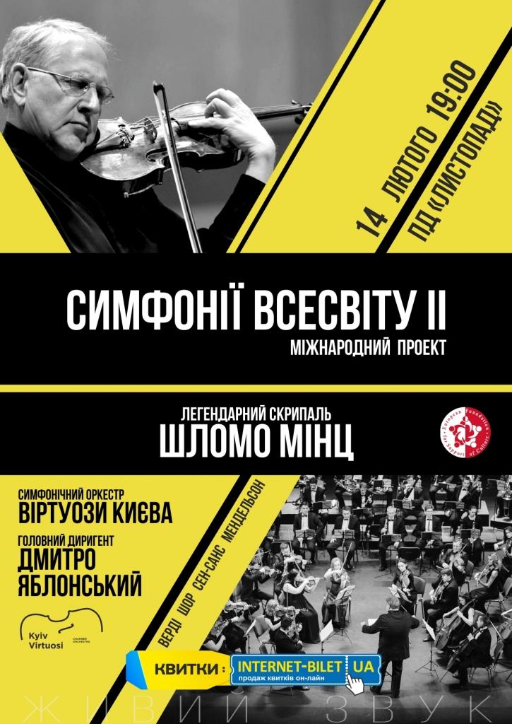 PКонцерт симфонічного оркестру