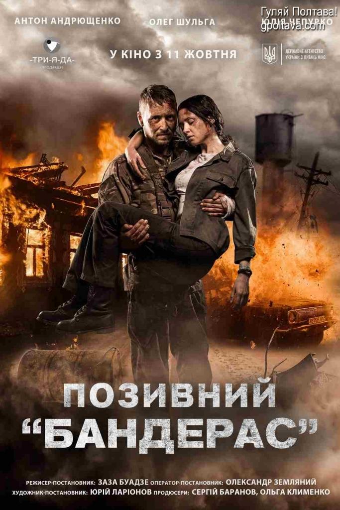PФільм Позивний Бандерас