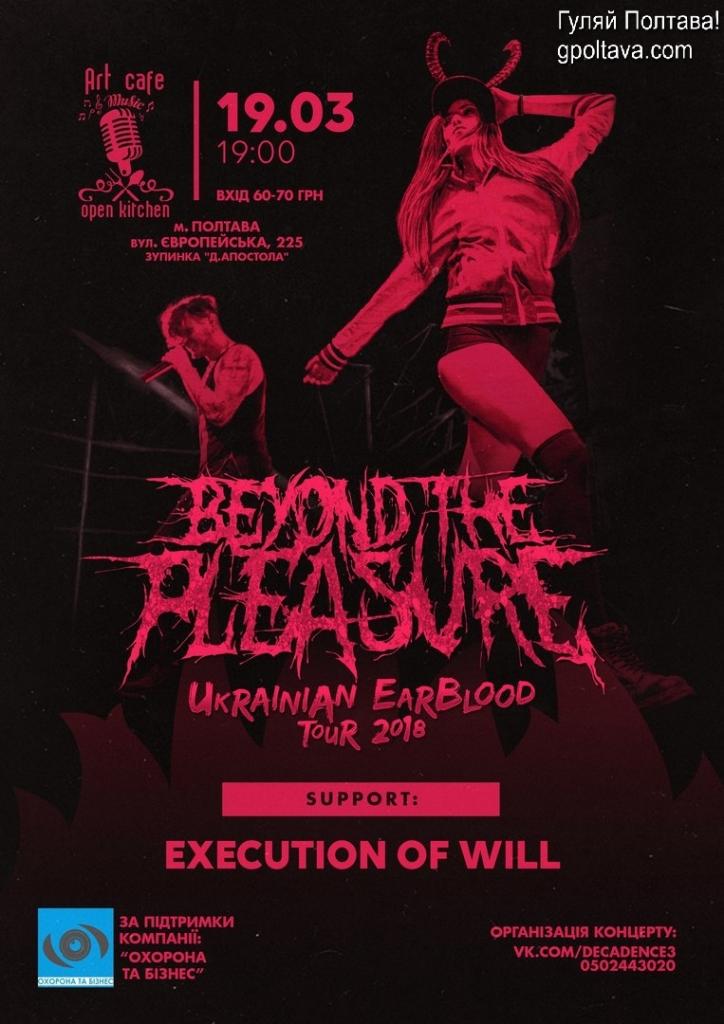 PКонцерт гурту Beyond the Pleasure