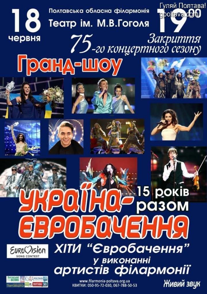 PГранд-шоу Україна-Євробачення