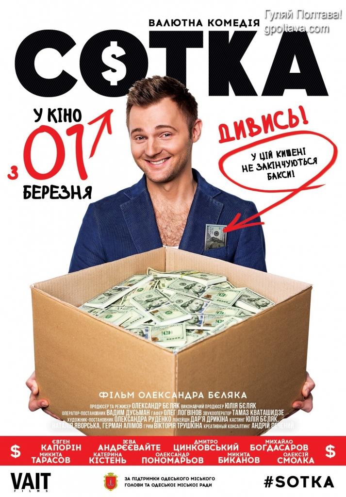 PФільм Сотка