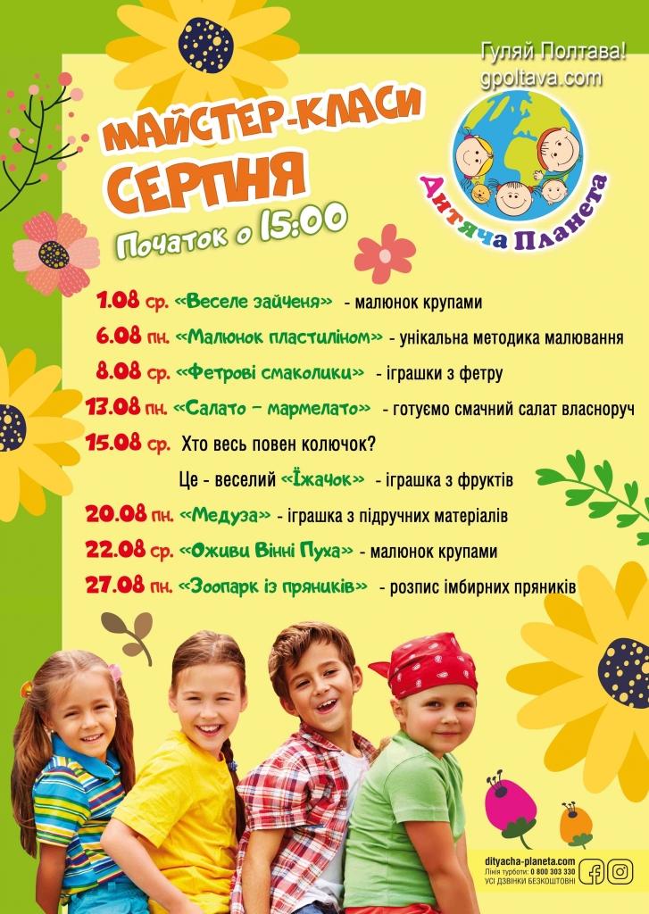 PАфіша майстер-класів у Дитячій Планеті на серпень 2018