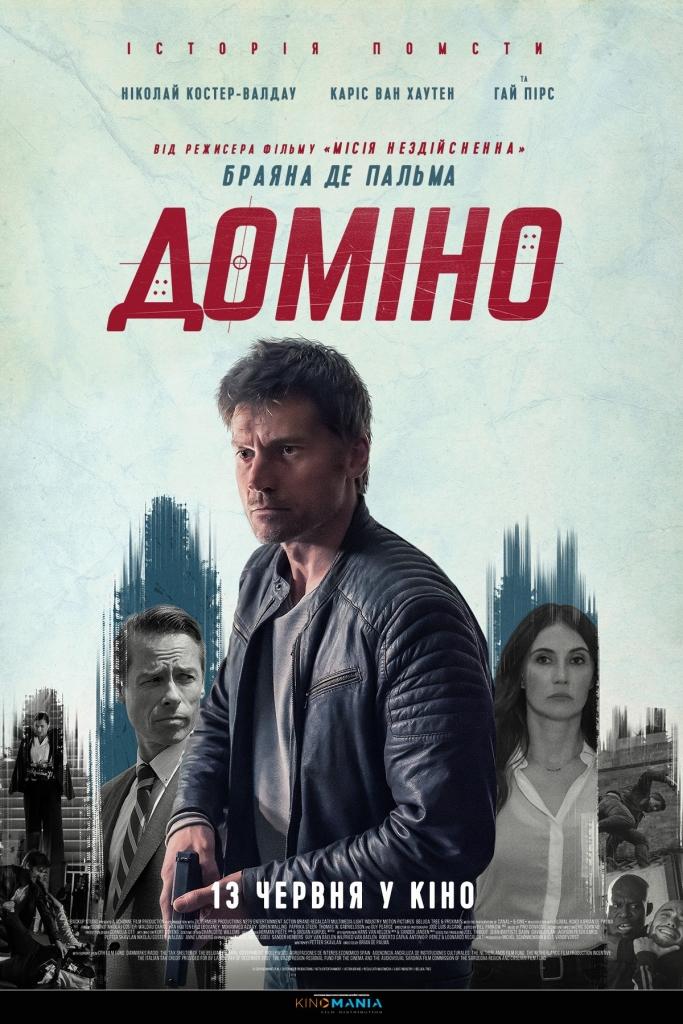PФільм Доміно