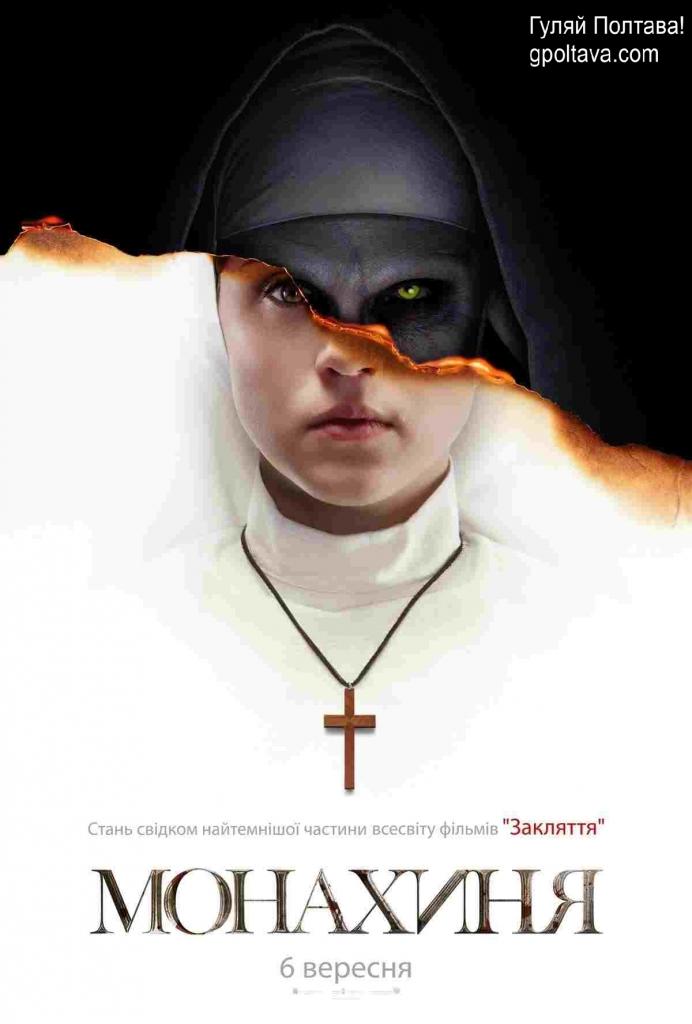 PФільм Монахиня