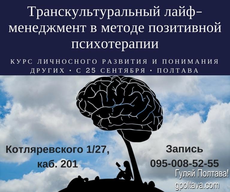 PКурс личностного развития Транскультуральний лайф-менеджмент в методе позитивной психотерапии