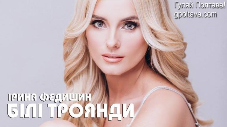 PКонцерт Ірини Федишин