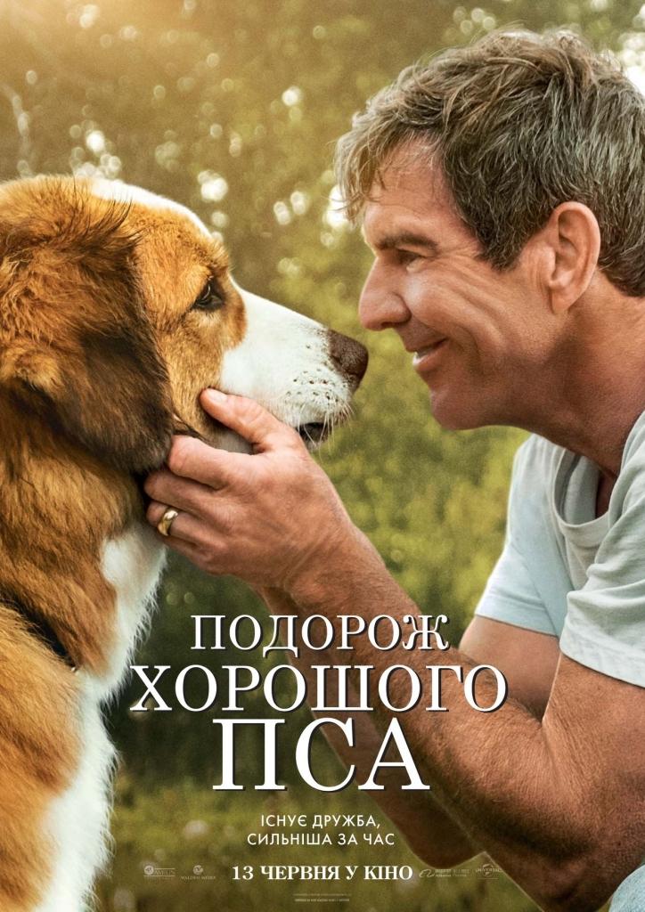 PФільм Подорож хорошого пса