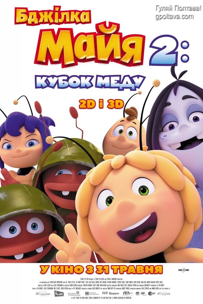 PФільм Бджілка Майя 2: Кубок меду