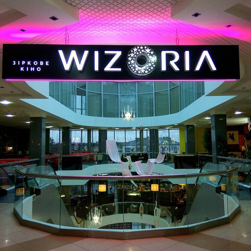 Wizoria (Конкорд)