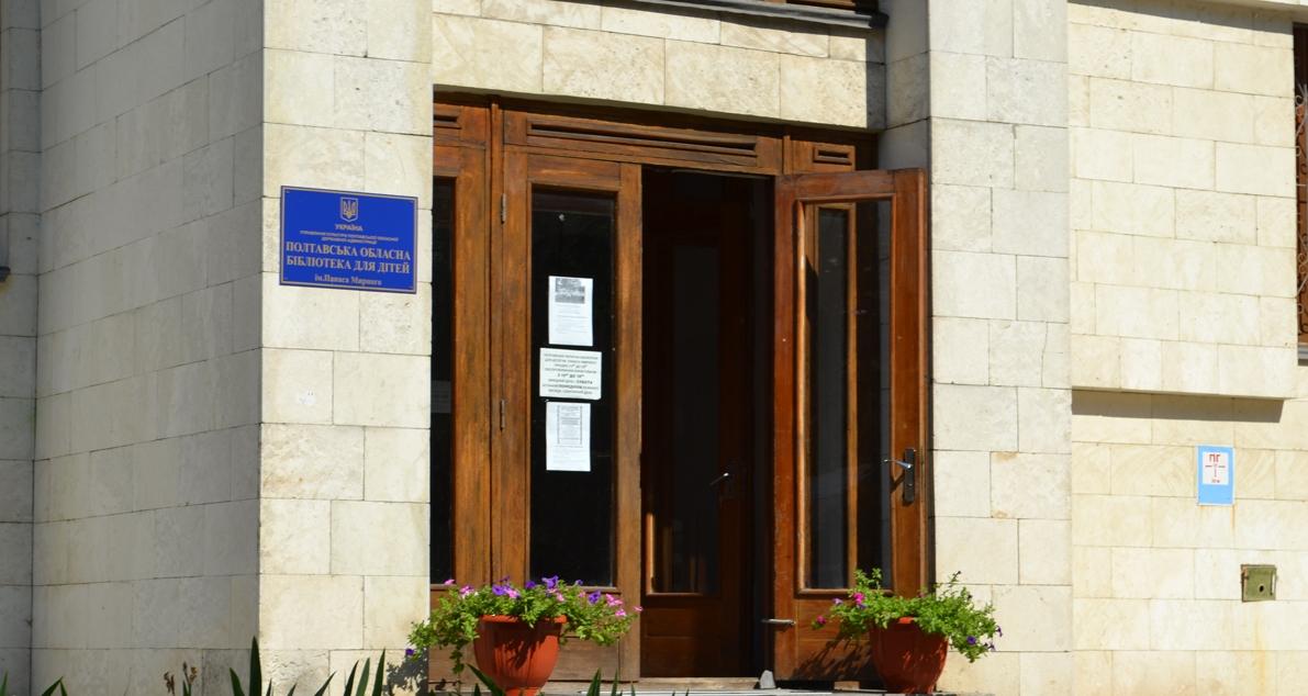 Полтавська обласна бібліотека для дітей ім. П.Мирного
