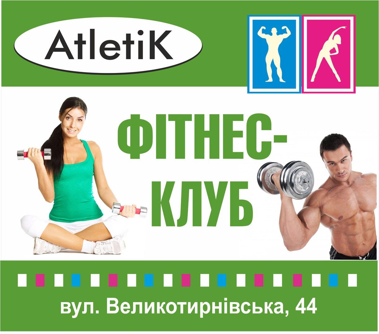Atletik - Атлетик