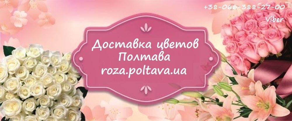 Магазин квітів Полтава