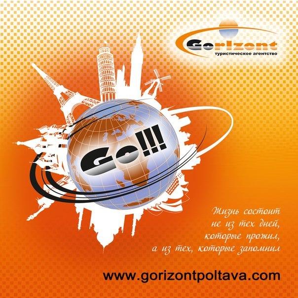 Горизонт - Gorizont