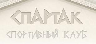 Спартак - Spartak
