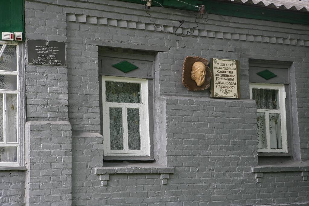 Oposhnya. Memorial-Museum of A.Selyuchenko