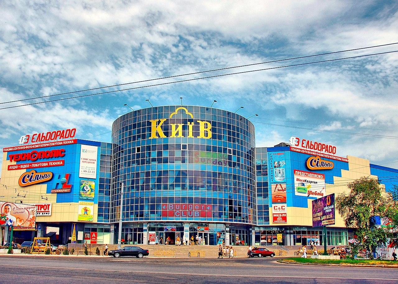 Торговый центр Киев