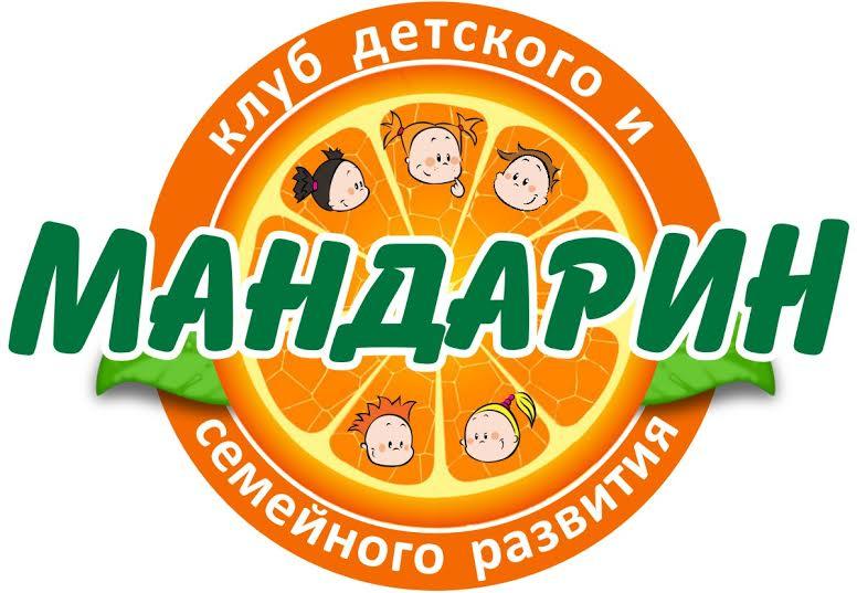 Детский и Семейный Центр Развития Мандарин