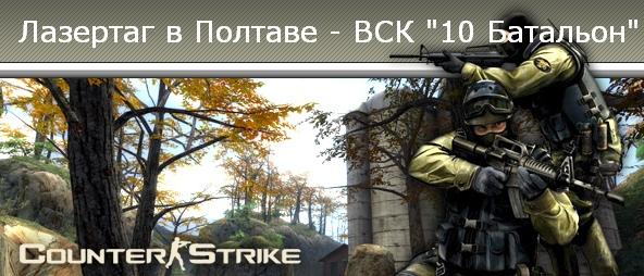 10  Battalion