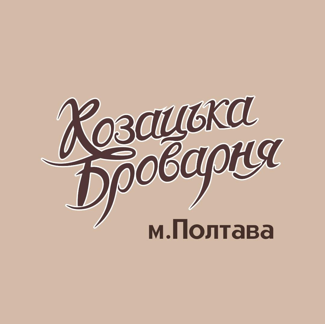 Козацька броварня