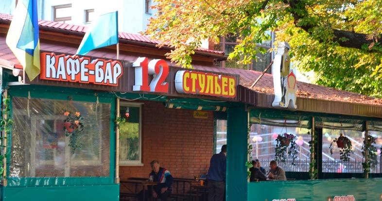 12 стульев - Dvenadzat Stulyev