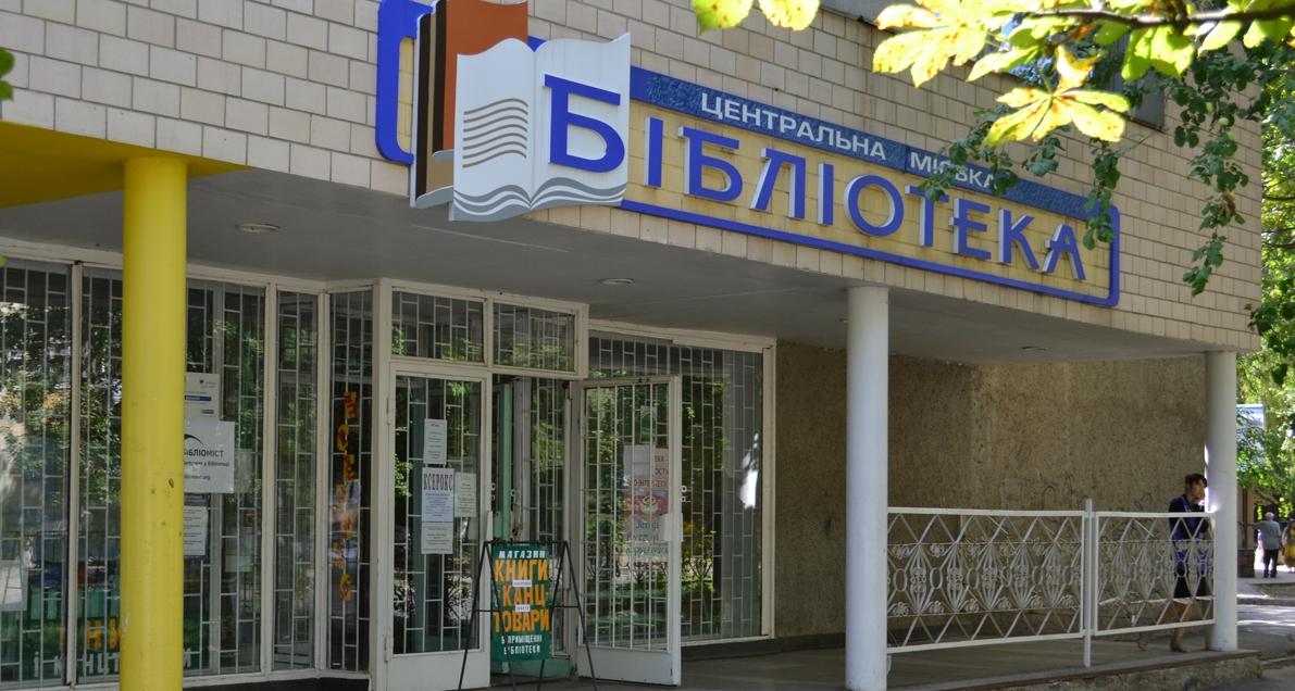 Central City-Bibliothek