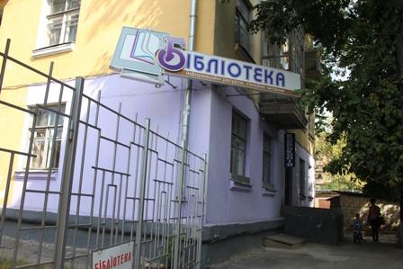 Библиотека-филиал для взрослых №1