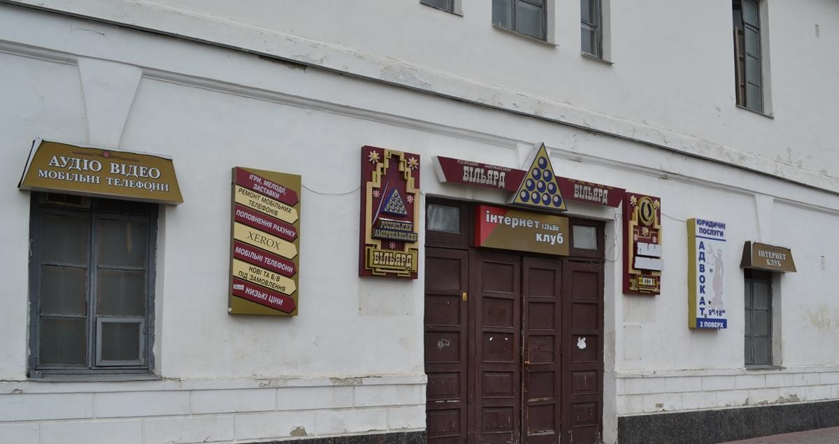 Billiard room (in Kotlyarevsky cinema)