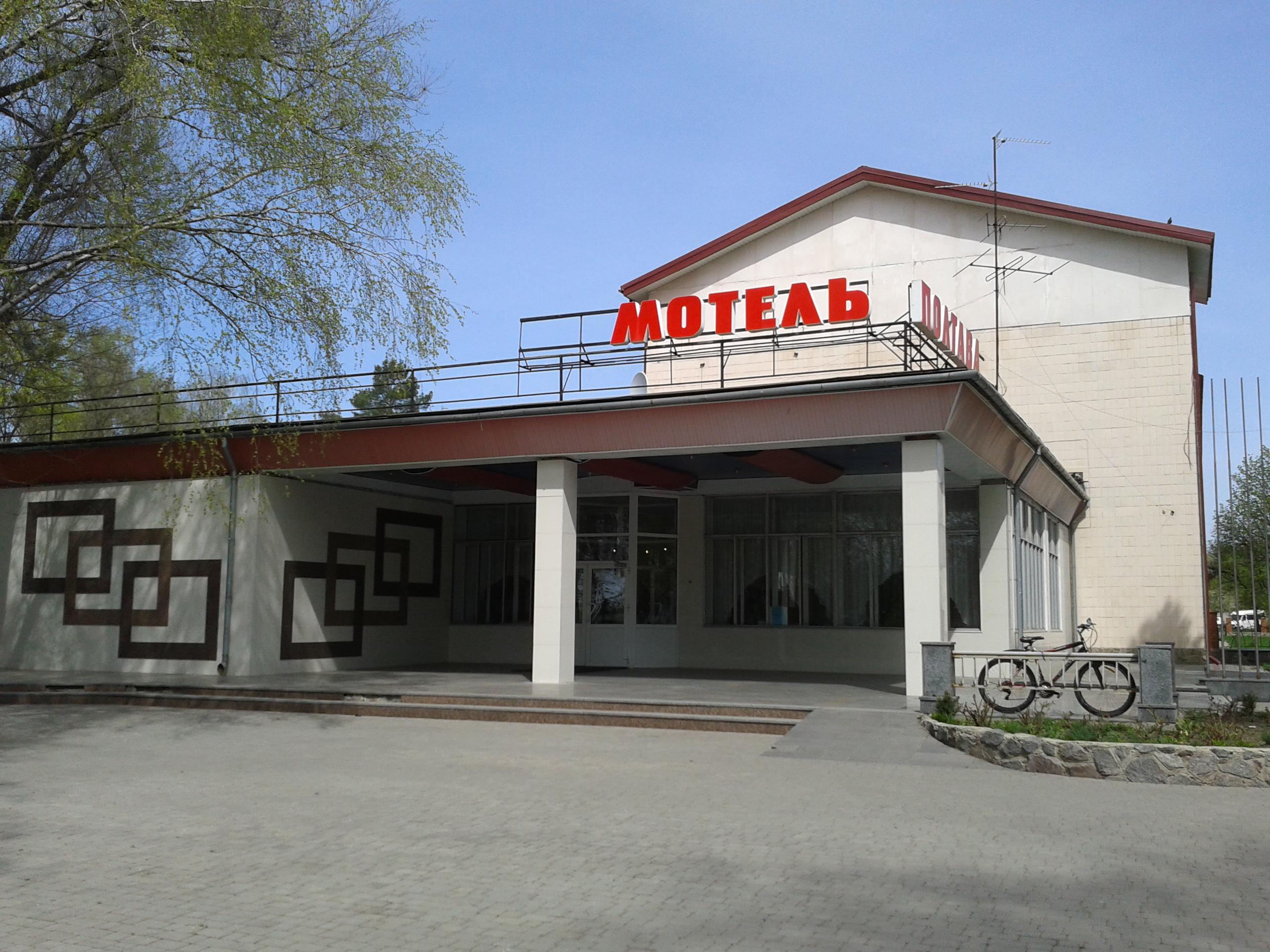 Мотель Полтава - Motel Poltava