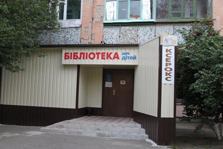 Библиотека-филиал для детей №10
