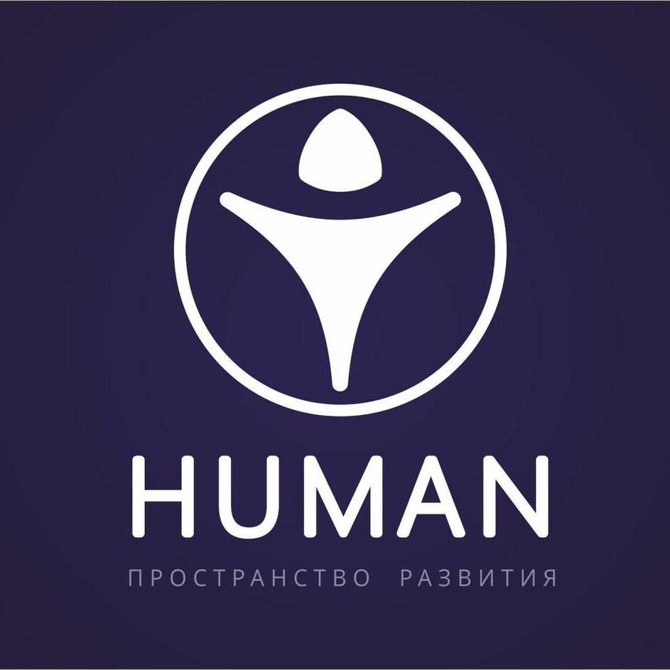 HUMAN пространство роста