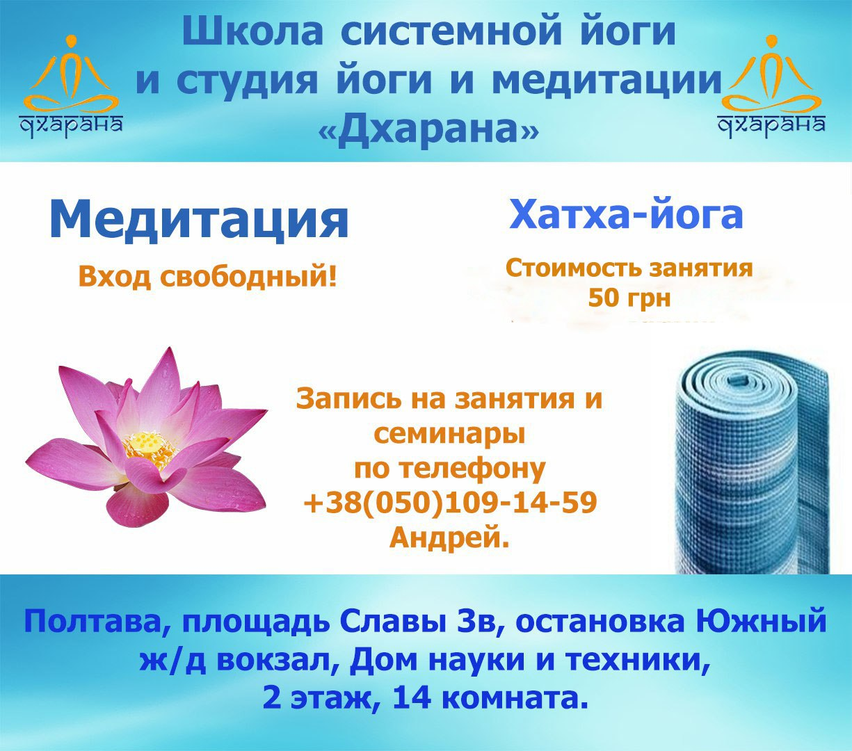 Ashtanga yoga system Dharana - студия йоги Дхарана в Полтаве