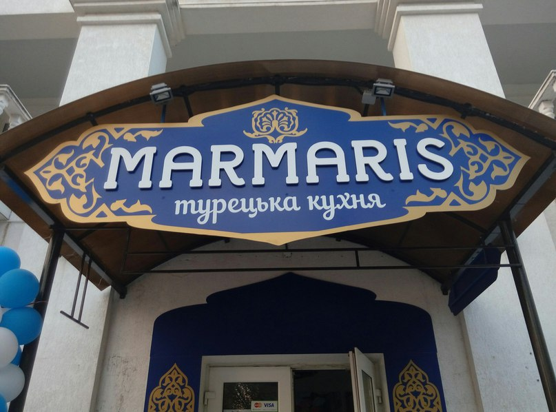 Marmaris - Мармарис