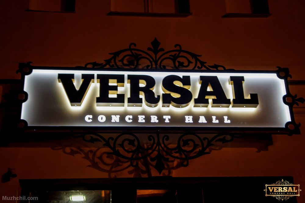 Версаль - Versal