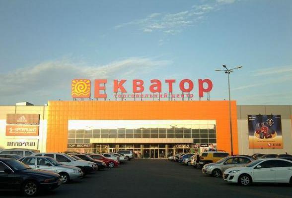Торгово-развлекательный центр Экватор
