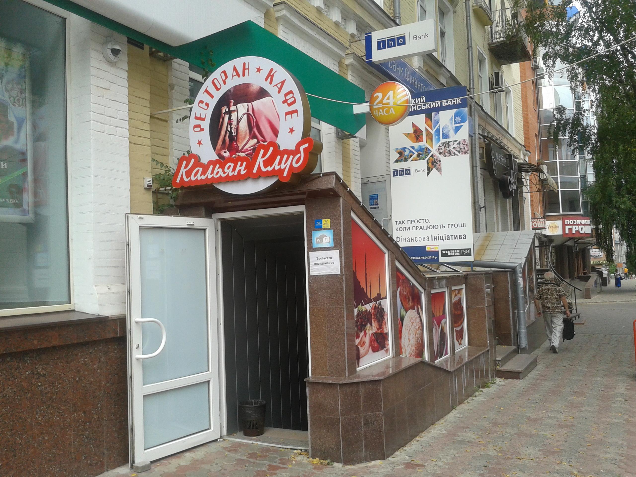 Кальян клуб - Kalian Club