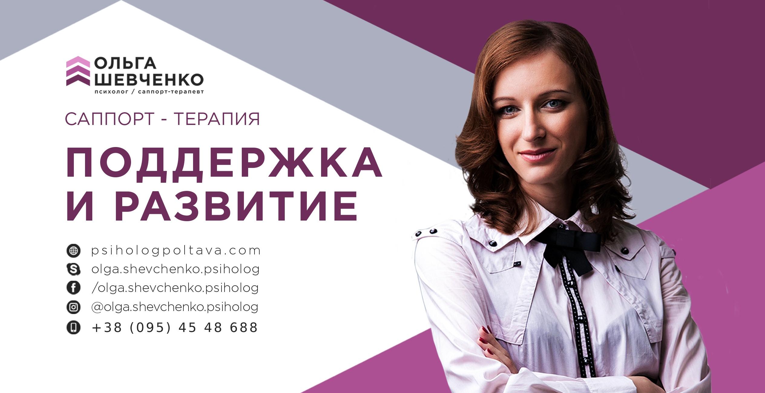 Психолог-консультант Ольга Шевченко