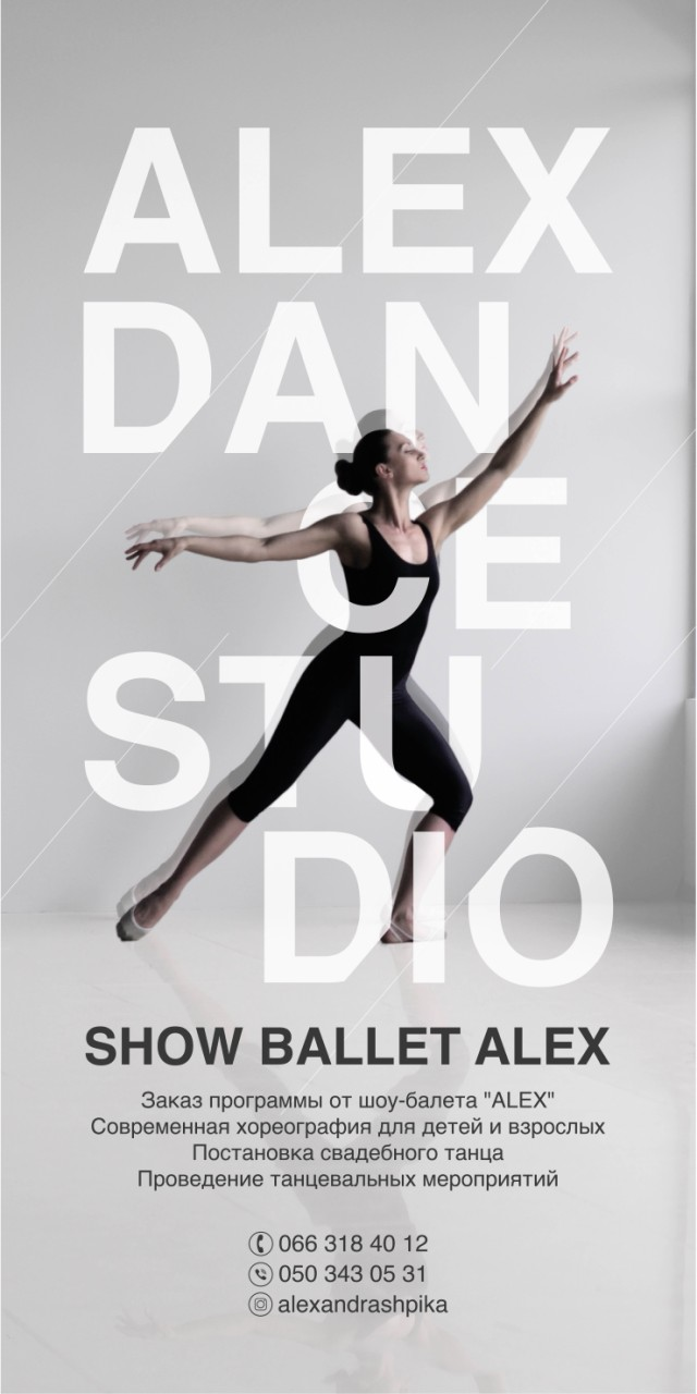 Alex Dance Studio