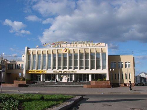 Палац відпочинку Листопад