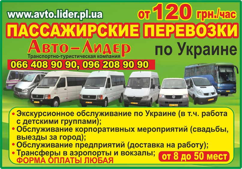 Транспортно-туристична компанія Авто-Лідер