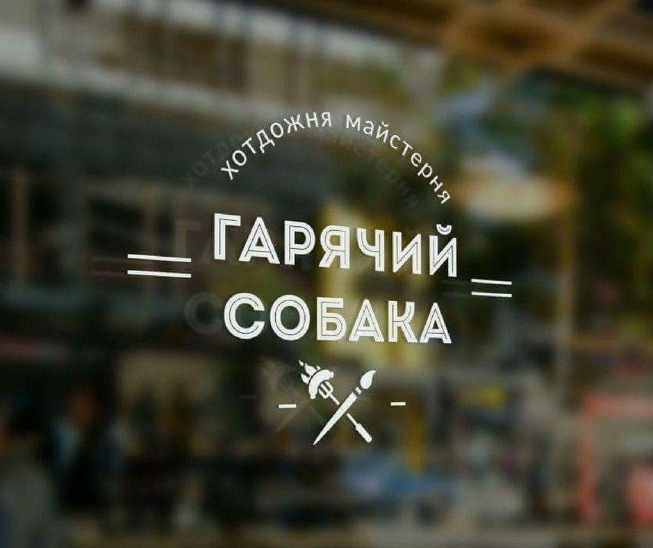 Hotdog workshop Garyachy Sobaka